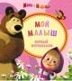 Маша и медведь. Фотоальбом. Мой малыш розовый